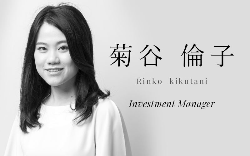 菊谷 倫子 (Rinko kikutani) | Investment Manager