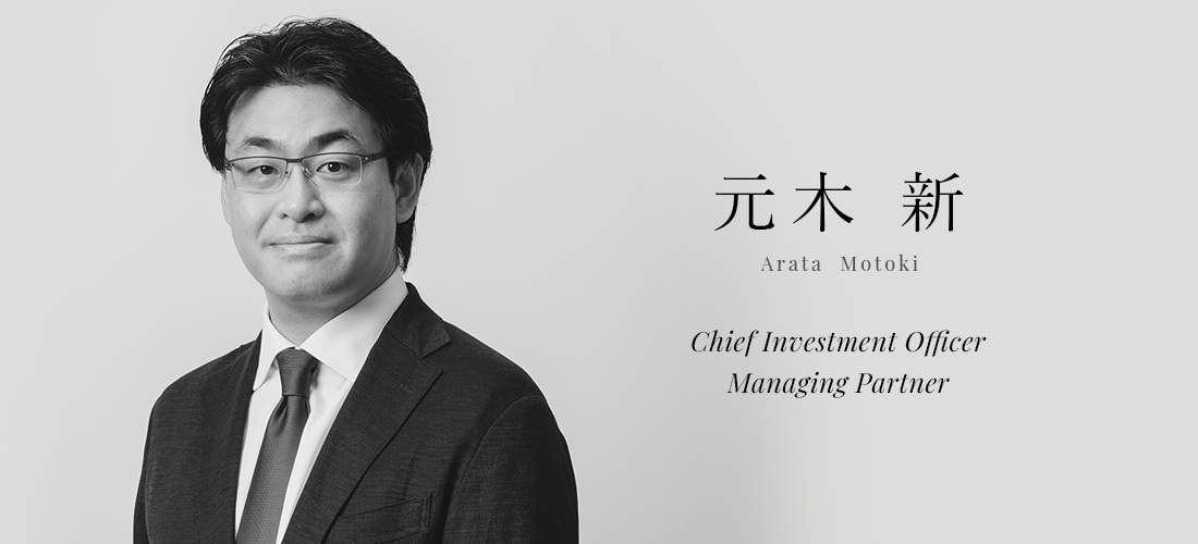 元木 新 (Arata Motoki) | Chief Investment Officer/Managing Partner